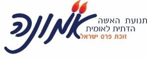 Emunah Logo